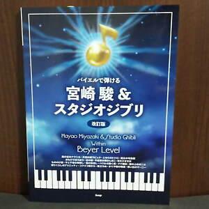 Hayao Miyazaki Studio Ghibli Beyer Level Piano Solo Music Score - NEW
