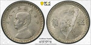 ROC Taiwan silver 5 chiao 1949 (year 38) toned about uncirculated PCGS AU58