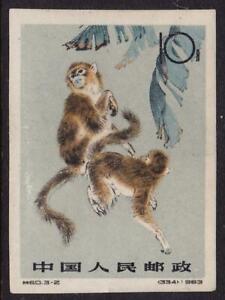 China Sc 714, S60 (#2), Imperf, 10f Monkey, Mnt, regummed