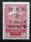 Local Deutsches Reich WWll overprint Alexanderstadt MNH