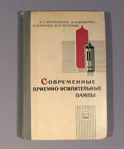 Book Tube Russian Soviet Electronic Radio Old Vintage Vacuum Lamp