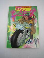 Genesis Climber Mospeada Anime Comic Manga Vol.1 Book Gakken Japan Vintage USED