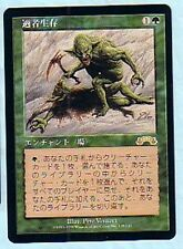 MTG JAPANESE EXODUS SURVIVAL OF THE FITTEST ~NM/M