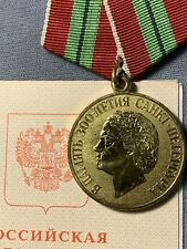 Medal for the 300th Year Memory of St. Petersburg with award certificates