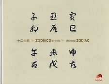 CHINA-MACAO-2008-COMPLETE ZODIAC(1996/2007)-28 LUX PAGES BOOK-12X S.S.& STAMPS.