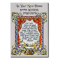 """One Greeting Car """" In Your New Home"""" Old Jerusalem Musical Instruments Abecassis"""