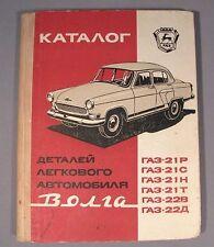 Book Car Volga Catalogue Spare Parts GAZ-21 22 Russian Manual Vintage Automobile