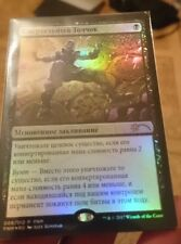 Fatal Push FOIL Russian misprint offer EXTRA RARITY rus MTG Magic Wizards