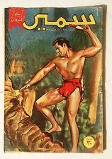 Samir Arabic Vintage Comics Color {Tarzan} #257 Egyptian Magazine 1961