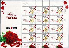 ISRAEL 2014 - WEDDING GREETINGS - MAZAL TOV - GENERIC SHEET OF 12 STAMPS - MNH