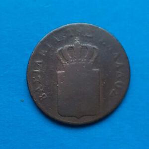 Greece Coin - 1833 - 5 Lepta  --ΚΜ #16-King Otto-(RARE)