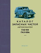 Catalog of details GAZ-69, GAZ-69A, 1957 year, 220 pages (PDF)