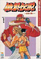 Fatal Fury Special special fan book NEOGEO w/Drama CD