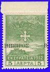 GREECE N.EPIRUS:HEL.ADM. 1914 Campaign 5 lep. Green, displ.ovp.MNH SIGN UPON REQ