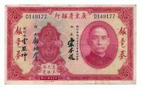 CHINA (THE KWANGTUNG PROVINCIAL BANK) banknote 10 DOLLARS 1931. VF+