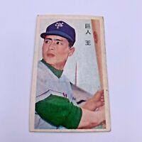 Vintage Japanese Baseball Rare Menko Card Giants  ' Sadaharu Oh '