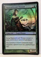 RUSSIAN Viridian Shaman FOIL 10th Edition NM Green Magic MTG Card Baku-Fan