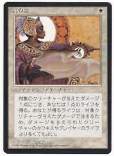 SALE! Magic The Gathering (MTG) FBB JAPANESE Spirit Link - NM - NEVER PLAYED!