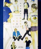 Fukuro kun to Kare Comic - Kotetsuko Yamamoto /Japanese Yaoi Manga Book  Japan