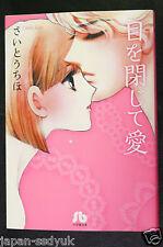 JAPAN Chiho Saito manga: Me wo Tojite Ai (Bunko version)