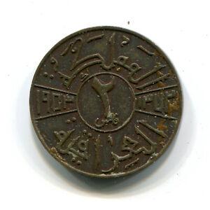 Iraq 2 Fils 1953 AH1372 KM-110 King Faisal II