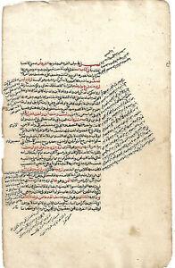 ISLAMIC MANUSCRIPT FIQH 1024 AH (1615 AD) 4v