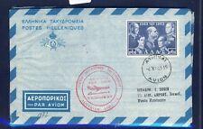 56275) AUA FF Athen Greece - israel 6.11.63, Aerogramm