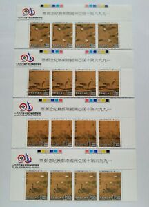 "1996 Taiwan Asia Stamp Expo ""Ancient Chinese Paintings - Birds"" 中国古画飞雁禽鸟亚洲邮展 (C)"