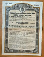 Imperial Government of Russia - 1894 - Bond