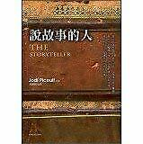 The Storyteller by ZHU DI PI KAO TE