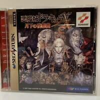 Sega Saturn Akumajo Dracula X ~ Night Under the Moon ~ Saturn Version !! 3