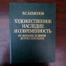 Художественная Наследие... от Леонардо Да Винчи- Кеменов; ART Heritage- RUSSIAN