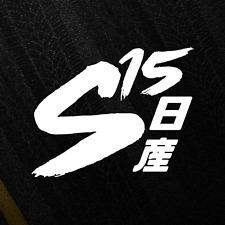 Nissan S15 Sticker Silvia JDM Decal Drift Spec-R Logo Katakana Japan Emblem