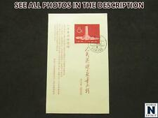 """NobleSpirit No Reserve (Jms) China Prc No. 344a Used """"Heroes Monument"""" S/S =$110"""
