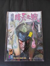 JAPANESE ANIME  BOOK #6