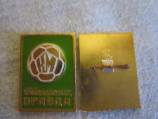 """Russian USSR pin badge young pioneer soccer """"leather ball"""" Football event KM"""