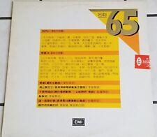 名曲65 佛山贊先生 不要問理由 静静地 願你待我真的好 EMI Chinese Hong Kong Philips 黑膠唱片 LP NM
