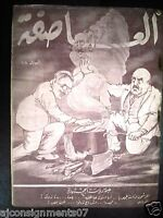 Al Asifa (The Storm) Vintage # 68 Lebanese Arabic Newspaper 1933