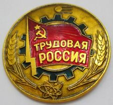 New Russian 1990s Communist Party Membership Pin/Working Russia/FREE SHIP IN USA
