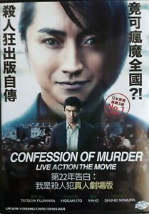 "TATSUYA FUJIWARA, HIDEAKI ITO     ""CONFESSION OF MURDER""   R.3  (LIKE NEW)   DVD"