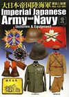 Imperial Japanese Army and Navy Military uniforms and equipment 1868-1945 #2
