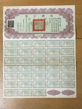 Chinese Liberty Bond of The Republic of China 1937 $100