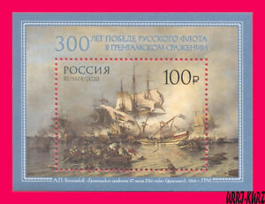 RUSSIA 2020 Art Painting Ships Naval Victory in Grengam Battle s-s Mi Bl.310 MNH