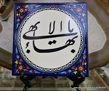 """Baha'i """"Greatest name"""" ceramic tile hand painted on a stand 5.9' Bahai gift"""
