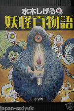 JAPAN Shigeru Mizuki Yokai Hyakumonogatari GeGeGe Kitaro art