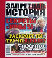 "TRUMP, UFO in Russian magazine ""Forbidden History"", August 2020."