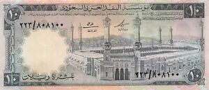 Saudi Arabia 10 Riyals 1968 XF+
