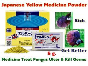 JAPANESE YELLOW MEDICINE POWDER TREAT FISH ULCERS FUNGAL DISEASES KILL GERM
