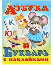 Russian ABC book with stickers! Azbuka! 32 pages Russian alphabet! Букварь!