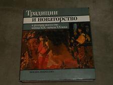 Традиции и новаторство в русском искусстве конца XIX- начала ХХ века Hardcover R